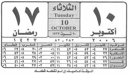 Egypt Calendar/page/2 | Search Results | Calendar 2015